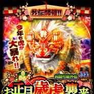 コロプラ、『軍勢RPG 蒼の三国志』で池田秀一さんや速水奨さん、早見 沙織さん、細野佳正さん演じる武将を追加!