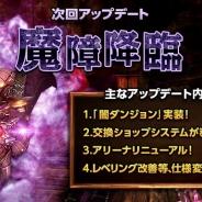 ゲームオン、『HELLO HERO』で新コンテンツ「闇ダンジョン」が登場する次期大型アップデート「魔障降臨」の内容を一部先行公開