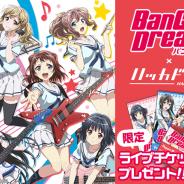 DeNA、「ハッカドール」でTVアニメ「BanG Dream!」とのコラボを開始 コラボ限定バッジの配布やオリジナル壁紙プレゼントなど