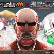 ネクソン、『メイプルストーリーM』でTVアニメ『進撃の巨人』とのコラボイベントを12日より開催!