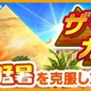 フォワードワークスとドリコム、『みんゴル』でエジプトを舞台にした新コース「ザ・ファラオガーデン」を追加 新たなウエアやギアが登場