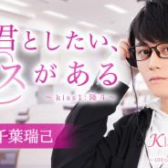 ボルテージ、『KISSMILLe』で千葉瑞己さんとコラボしたチャット小説作品を連載開始