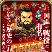 Koramgame、ポーカーと戦略RPGが融合した新作『わいわい三国志』を配信開始