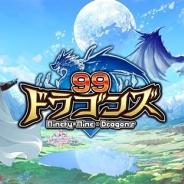 キューマックス、新作アプリ『99ドラゴンズ』のAndroid版を配信開始 特殊能力を持つ個性豊かなキャラクターが織りなすファンタジーRPG