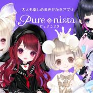 cocone fukuoka、アバターきせかえアプリ『ピュアニスタ』Android版を配信開始! リリース記念でガチャで使う2000ボーナススターをプレゼント