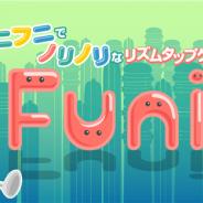 デフィデ、リズムタップ系ゲームアプリ『Funi-フニフニでノリノリなリズムタップゲーム-』を配信開始