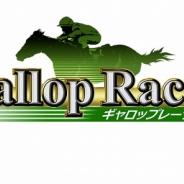 コーエーテクモ、競馬ジョッキーレースゲーム『ギャロップレーサー』のサービスを7月9日14時に終了