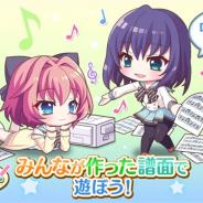 """ポニーキャニオンとhotarubi、『Re:ステージ!プリズムステップ』に新機能「譜面メーカー""""だいたい完全版""""」を実装 作った譜面をみんなで遊べる!"""