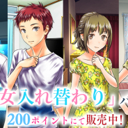 KADOKAWA、『ラノゲツクール』と『ラノゲツクールF』で新素材「男女入れ替わり」パックを配信開始! 1周年を記念した「特殊ボイス」パックのセールも