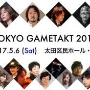 ノイジークローク、ゲーム音楽フェスティバル「東京ゲームタクト2017」の追加出演者・追加演目を発表…チケット一般販売を開始
