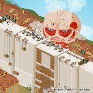 サイバーエージェント「アメーバピグ」が大ヒットアニメ「進撃の巨人」とのコラボ企画を開始 「ウォール・ローゼ」に超大型巨人が出現 巨人を駆逐せよ