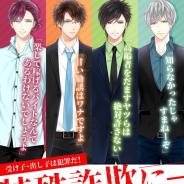 coly、『スタンドマイヒーローズ』が東京都 青少年・治安対策本部とタイアップ 特殊詐欺犯罪への警告ポスターを都内で掲出
