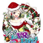 ActEvolve、Vtuberイベント「YuNi 1st VR LIVE! ~VeRy Merry X'mas~」のチケットが7分で完売 追加販売を検討も