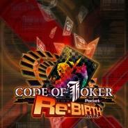 セガ・インタラクティブ、『CODE OF JOKER Pocket Re:BIRTH』で第3弾新カード「90枚」や新機能を追加する大型アップデートを実施