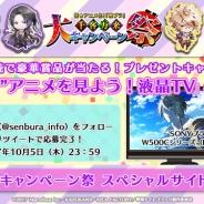 マーベラス、『戦刻ナイトブラッド』で「アニメ放送記念ログインキャンペーン! 戦ノ篇」を開催