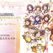 バンナムコアミューズメント「アニON STATION」、「THE IDOLM@STER ~GRE@TEST MEMORIES CAFE~」を3月19日より開催
