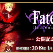 FGO PROJECT、『Fate/Grand Order』で劇場版「Fate/stay night[HF]」公開を記念した5つのキャンペーンを開催!