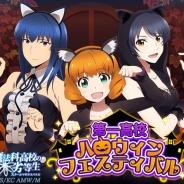 KADOKAWA、『魔法科高校の劣等生 スクールマギクスバトル』で期間限定イベント「第一高校ハロウィンフェスティバル」を開催