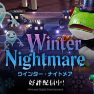 KONAMI、Apple Arcadeで提供中の『Frogger in Toy Town』に「ウィンター・ナイトメア」をテーマにした新ステージが登場!