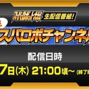 バンナム、スーパーロボット大戦生配信番組「生スパロボチャンネル」を2月7日21時ごろより配信