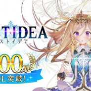 スクエニ、『ラストイデア』が100万ダウンロードを突破! 現金100万円プレゼントキャンペーン開催