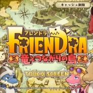 POWERCHORD STUDIOの『フレンドラ~竜とつながりの島~』 優しい世界が広がるがっつり遊べるファーム×ファンタジー×シミュレーションゲームを紹介