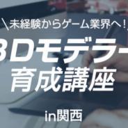 C&R社、ゲーム業界への就業を目指す未経験者を対象にした「3Dモデラー育成講座」を大阪で開講