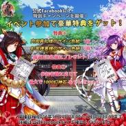 Rekoo Japan、『式神物語』で事前登録が8万人を突破 内田真礼さん、釘宮理恵さんのサイン色紙が当たるキャンペーン…「SGI@先行予約」も開催中