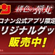 サイバード、『名探偵コナン公式アプリ』で劇場版『名探偵コナン 緋色の弾丸」公開記念キャンペーンを開催!