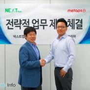 メタップス、子会社Metaps Koreaがモバイル広告プラットフォーム「AppPang」を提供するNextappsと戦略的業務提携を締結