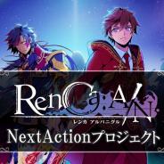 ビーグリー、『RenCa:A/N』のコンテンツ拡充を目的としたクラウドファンディングを11月6日より実施