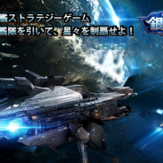 JEDI Games、3D戦艦ストラテジーゲーム『銀河戦艦-ギャラクシーバトルシップ』の事前登録を開始!