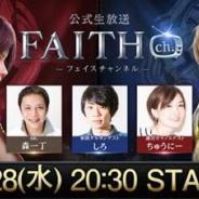 ネクソン、『FAITH - フェイス』公式生放送「FAITH ch.」を11月28日20時30分より配信 Amazonギフト券が当たる応援キャンペーンも