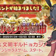 DMM GAMES、『ガールズシンフォニー:Ec ~新世界少女組曲~』で期間限定イベント「絶響・カジノ狂騒曲(カプリチオ)」を開催