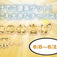 ゲームフリーク、『ソリティ馬』でゲーム内イベント「かみさまのお告げ ~復活祭~」を6月8日より開催