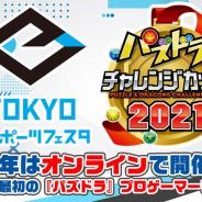 ガンホー、「東京eスポーツフェスタ presents パズドラチャレンジカップ2021」を開催…予選は18日からの『パズドラ』ランキングダンジョンで競う