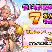 YOOGAME、ファンタジーSRPG『スカイフォート・プリンセス』で事前登録数が7万人を突破 ガチャ4回分のダイヤをプレゼント!