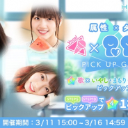 10ANTZ、『ひなこい』で「歌属性×いやし・まもり・おじゃま・応援タイプPickUpガチャ」を本日15時より開催!