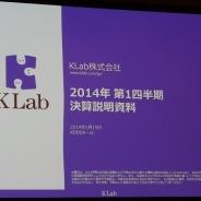 KLab決算説明会 真田社長「『ラブライブ!』英語版は好調なスタート」…1Qは黒字化達成、4~6月は保守的に月商15億円予想