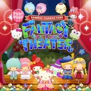 シフォン、『サンリオキャラクターズ ファンタージーシアター2(仮)』あらため『Fun!Fun!ファンタジーシアター』の事前登録を開始!