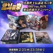 セガ、『北斗の拳 LEGENDS ReVIVE』でBlu-ray BOXプレゼントCPを開催!