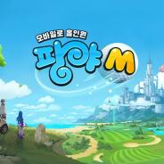 『パンヤ』と『トリックスター』がスマホで復活! NCソフト、韓国でリリース予定の新作モバイルゲーム3タイトルを発表!