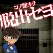 サイバード、『名探偵コナン×脱出ゲーム CUBIC ROOM』のAndroid版を提供開始…iOS版はリリース後35日で60万DL突破