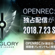 CyberZ、「OPENREC」で『Vainglory』リーグ戦「Vainglory Premier League East Asia」の公式生放送が決定