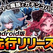 CREST、パズルRPG『ヘキサゴンダンジョン:アルカナの石』Android版の先行配信を開始!