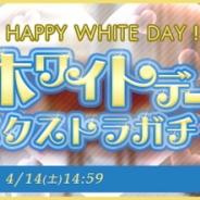 WEARE、『乃木坂46 ~always with you~』に「ホワイトデーエクストラガチャ」が登場 乃木坂46時間TVの記念ガチャも同時開催