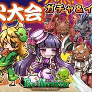 アルファゲームス、『リ・モンスター』で「夜空彩る⼤輪の花!夏祭りガチャ」開始 敵へ強い毒ダメージを与えるユニットが新登場