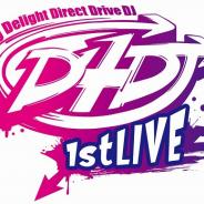 ブシロードミュージック、「D4DJ 1st LIVE」プレリクエスト追加抽選先行を5月21日から受付開始