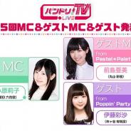 ブシロード、「バンドリ!TV LIVE」第15回を5月25日に放送! ゲストに伊藤彩沙が登場