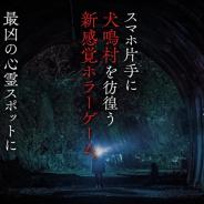 DLE子会社のちゅらっぷす、新感覚ホラーアドベンチャー『犬鳴村~残響~』をリリース! 清水崇監督の新作ホラー映画の公式スマホゲーム
